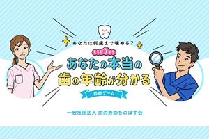 歯の年齢診断