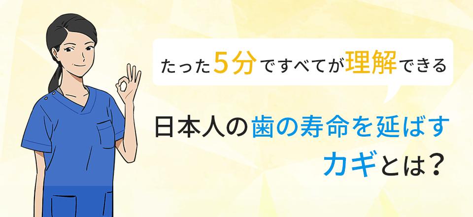 日本人の歯の寿命をのばすカギとは?
