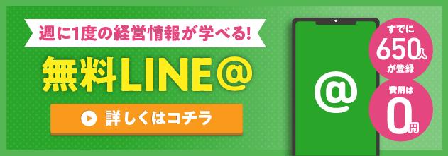 無料LINE@