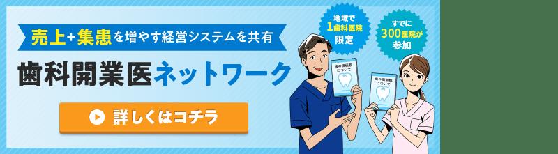 歯科開業医ネットワーク